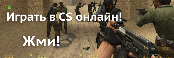 Играть в Контр Страйк онлайн!