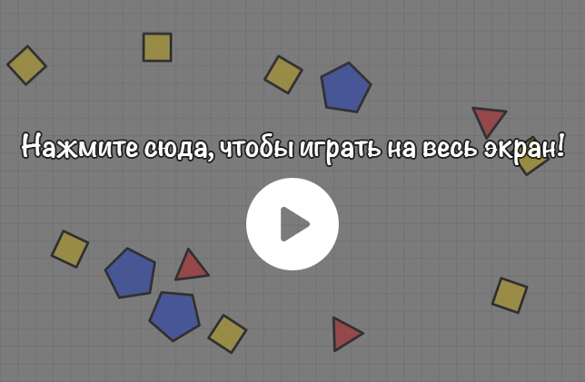 Играть в агарио на весь экран