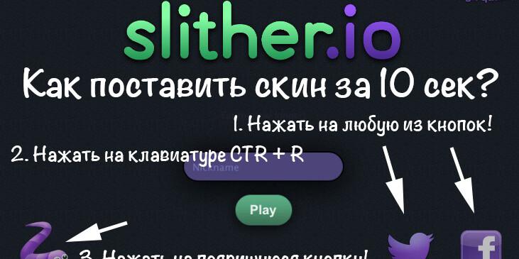 Игра Slither.io - играть онлайн бесплатно