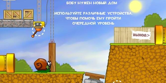 Игра Улитка Боб 1