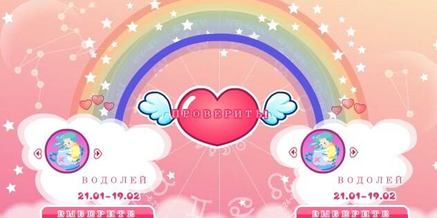 Игра Тест для девочек про любовь