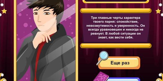 Игра Тесты на любовь для девочек