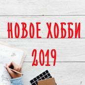 Игра Тест: Каким хобби тебе стоит заняться в 2019 году?
