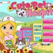 Игра Ветеринарна клиника