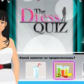 Игра Какое платье соответствует вашей личности?