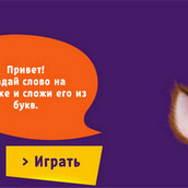 Игра Барбоскины: сложи слово с Малышом