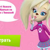 Игра Барбоскины: Макияж Розы Барбоскиной