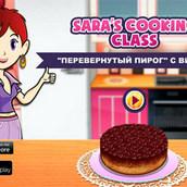 Игра Кухня Сары: Перевёрнуый пирог с вишней