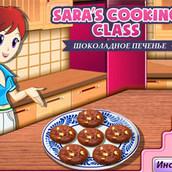 Игра Приготовление шоколадного печенья