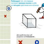 Игра Крестики нолики в кубе