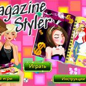 Игра Создай свой журнал