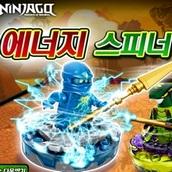 Игра Лего Ниндзя го: вращайся и побеждай