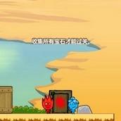 Игра Огонь и вода 7: приключения в пустыне