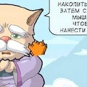 Игра Опасный котик