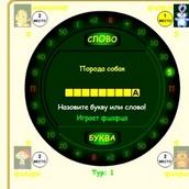 Игра Поле чудес — играть онлайн бесплатно