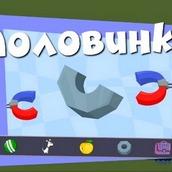 Игра Фиксики: Собери предмет из половинок