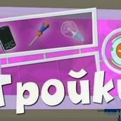 Игра Фиксики: Собираем предметы по трое