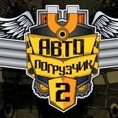 Автопогрузчик 2