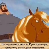 Игра Илья Муромец и Соловей разбойник