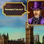 Игра 80 Дней вокруг света