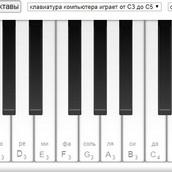 Пианино с настройками