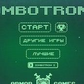 Игра Зомботрон 2 на русском