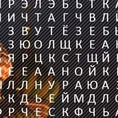 Игра Филворд: реки и города россии