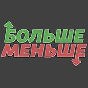 Игра Больше меньше: что гуглят больше на русском языке