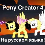 Игра Создай свою пони 4 (3 версия на русском)
