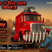 Игра Дави зомби 2 (2012)