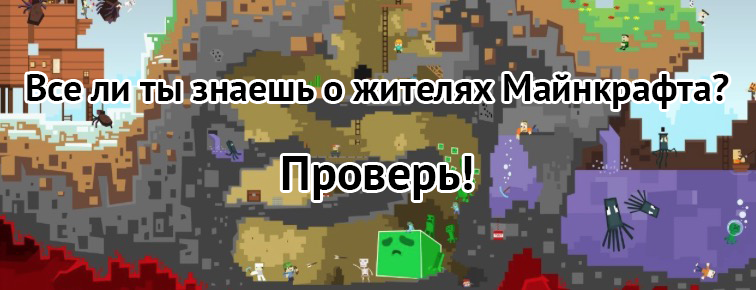 Спец ли ты по мобам в Майнкрафт?