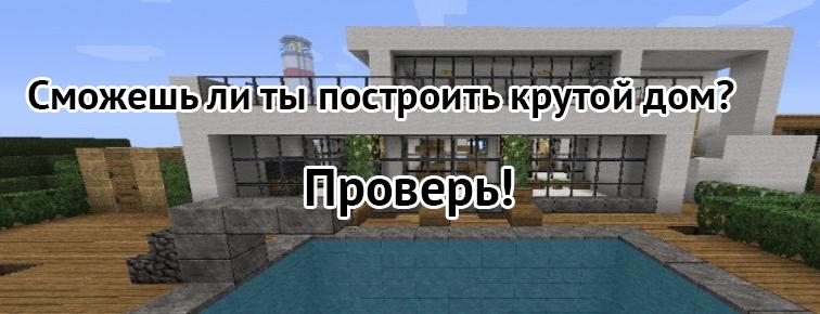 Сможешь ли ты построить дом в Майнкрафт?