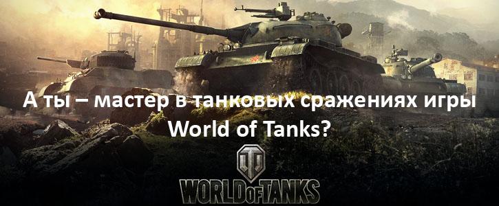 А ты – мастер в игре World of Tanks?