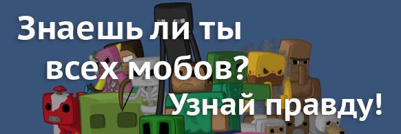 Игра Сможешь ли ты построить дом в Майнкрафт